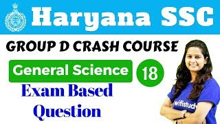 5:30 PM - HSSC Group D 2018 | General Science by Shipra  Ma'am | Exam Based Question