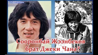 Кем приходится Сооронбай Жээнбеков мировому актёру Джеки Чану? Если никем то почему так похожи?