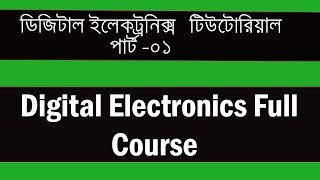 Digital Electronics Bangla Tutorial || ANALOG AND DIGITAL SIGNAL IN BANGLA