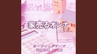 Provided to YouTube by CRIMSON TECHNOLOGY, Inc. 家売るオンナ オープ...