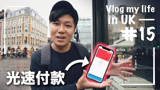 【不帶現金挑戰】能在英國生存嗎?| 美食天堂vlog | Cashless Day in London (Eng Sub)
