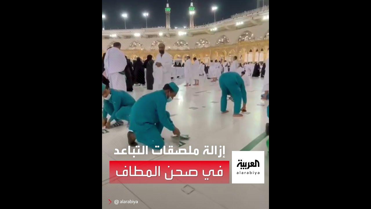 إزالة ملصقات التباعد بصحن الطواف في المسجد الحرام