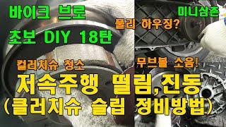 스쿠터 저속주행 떨림, 진동 (클러치슈, 풀리하우징) …