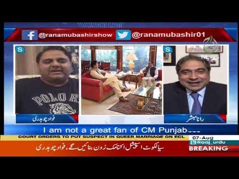 Special Interview of Fawad Chaudhry | Aaj Rana Mubashir Kay Sath Special | 7 August 2020 | Aaj | AJT