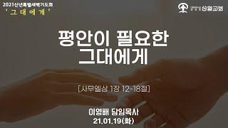 2021년 1월 19일 화요일 신년특별새벽기도회(설교)