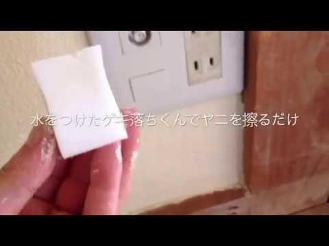 特殊 壁紙 の ヤニ を 落とす 方法 ベスト 壁紙 イラスト