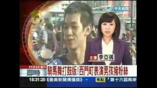 【中天新聞採訪】騎馬舞打鼓版!西門町表演男孩擁粉絲