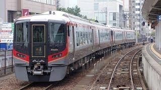JR四国の新型ディーゼル特急!2600系 臨時特急阿波踊り号 高松駅