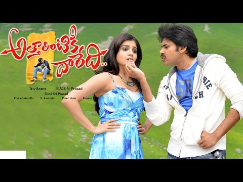 Attarintiki Daredi Telugu Full Length Movie || DVD Rip..