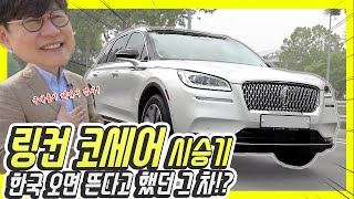 링컨 코세어 시승기…가격 5640만원의 럭셔리 SUV!…