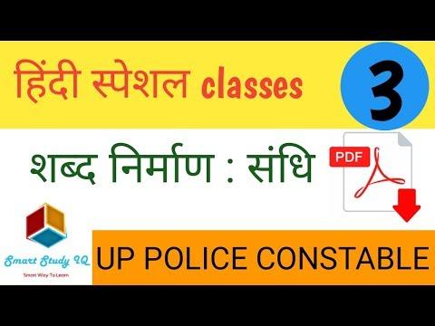 Hindi Grammar Sandhi Pdf