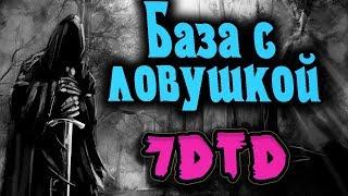 Бункер с ловушками в 7 Days to Die - Альфа 17 и 100-й уровень против элитных зомби апокалипсиса