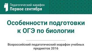 Особенности подготовки к ОГЭ по биологии в 2016 году
