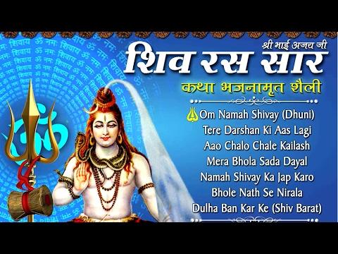Top Morning Shiv Bhakti Songs | Shiv Ras Saar | Om Namah Shivay