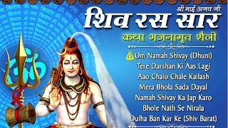 Top Morning Shiv Bhakti Songs   Shiv Ras Saar   Om Namah Shivay