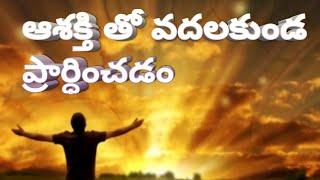 ఆశక్తి తో వదలకుండప్రార్ధించడం ద్వారా విజయంChristian Short Message In Teluguspiritual Message
