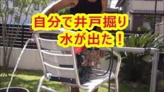 【総集編】自分で井戸掘り 水が出た!
