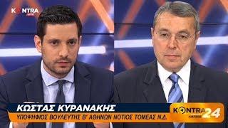 """Κυρανάκης: """"Ρωτήστε στην αγορά αν θα προσλάμβαναν στελέχη του ΣΥΡΙΖΑ στην επιχείρησή τους"""""""