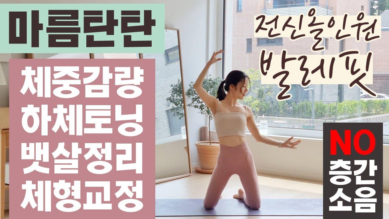 근육을 가늘고 길게 만들어주는 마름탄탄 전신 올인원운동 발레핏 / Ballet Barre Cardio-Strength Workout (NO EQUIP)
