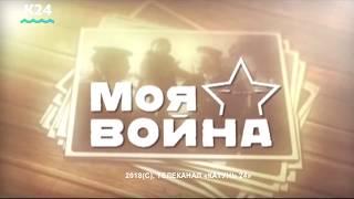 «Моя Война»: Андрей Щукин рассказывает о своем дяде воевавшем в Великую Отечественную Войну