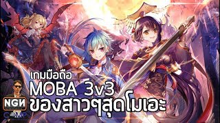 Video KawaiiStrike: Cute to Kill เกมมือถือแนว MOBA ที่มีแต่สาวๆ สุดโมเอะ (Gameplay) download MP3, 3GP, MP4, WEBM, AVI, FLV April 2018