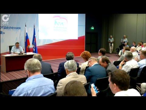 Новосибирское отделение Партии Единая Россия выдвинуло кандидатов в депутаты городского парламента