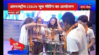 अंतराष्ट्रीय CISUV यूथ मीटिंग का आयोजन, दुनियाभर के छात्र ले रहे हैं हिस्सा
