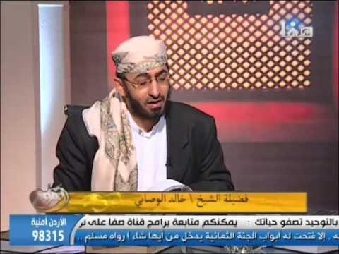 من القلب إلى القلب الشيخ خالد الوصابي - المتعه