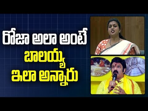 Roja And Balakrishna Became Center Of Attraction In Assembly  | ABN Telugu