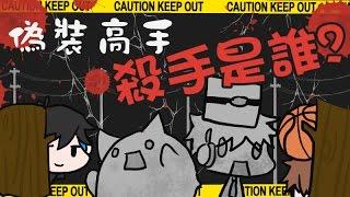 【Hypixel - Murder Mystery】謀殺之謎(誰是殺手)躲貓貓的偽裝高手With哈記&Jerry &熊貓團團