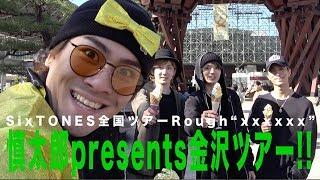 SixTONES - Kanazawa Travel Vol.1