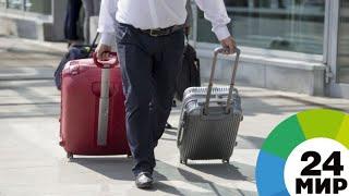 Новые правила: что можно взять с собой в самолет - МИР 24