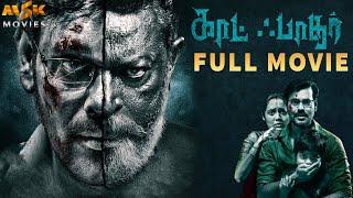 God Father Tamil Full HD Movie with English Subtitles l Natarajan, Lal, Ananya | MSK Movies