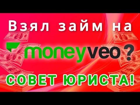 ВСЯ ПРАВДА ПРО КРЕДИТ Moneyveo I Мани Вео