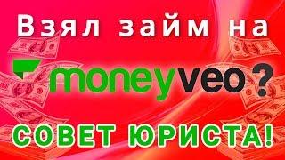 видео Moneyveo кредит онлайн