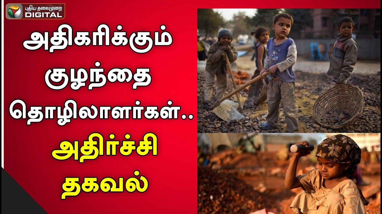 அதிகரிக்கும் குழந்தை தொழிலாளர்கள்.. அதிர்ச்சி தகவல்   Child labour   UNICEF   School   Lockdown