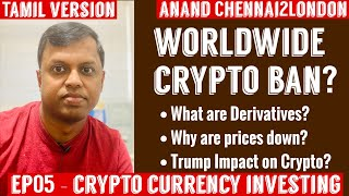 EP05 - Crypto Investing Tamil | Worldwide Crypto Ban? | Derivatives?| Why are prices down this week?