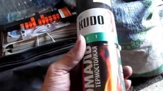 Покраска глушителя термостойкой краской KUDO