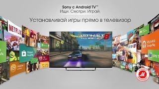 Загружайте приложения прямо в телевизор Sony c Android TV(Откройте для себя мир Sony с Android TV Подробнее ..., 2016-02-17T10:53:10.000Z)