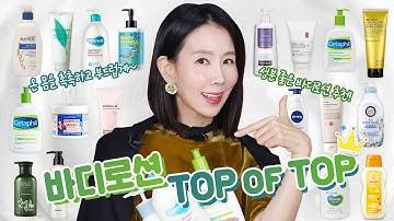 (*Eng) 성분, 촉촉 🏆바디 로션 피부타입별 TOP은? 가성비갑 추천템 찾음 by 디렉터파이