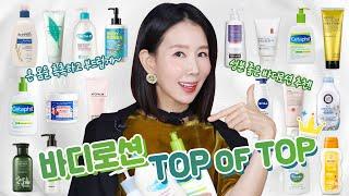 (*Eng) 성분, 촉촉 바디 로션 피부타입별 TOP은…