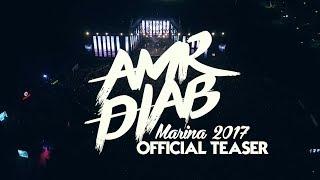 Amr Diab - Marina 2017 (Official Teaser عمرو دياب - مارينا ٢٠١٧ (برومو