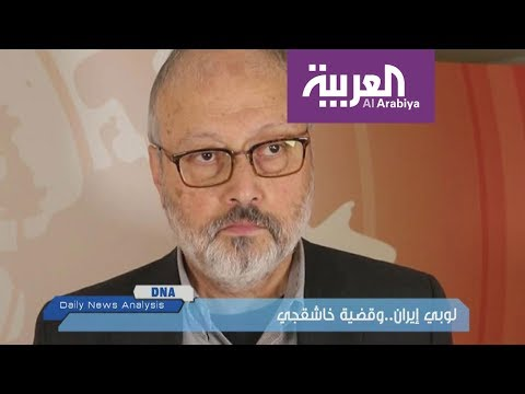 DNA | لوبي إيران.. وقضية خاشقجي  - نشر قبل 1 ساعة