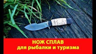 Нож Сплав. Обзор ножа. Нож для рыбалки и туризма.
