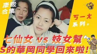 【ㄎㄧㄤ精彩】七仙女vs妓女幫 S的華岡同學會來啦!