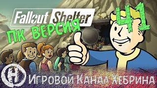 Fallout Shelter - PC (ПК) версия - Часть 41