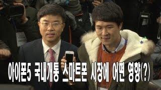NocutView - 아이폰5 국내개통, 스마트폰 시장…
