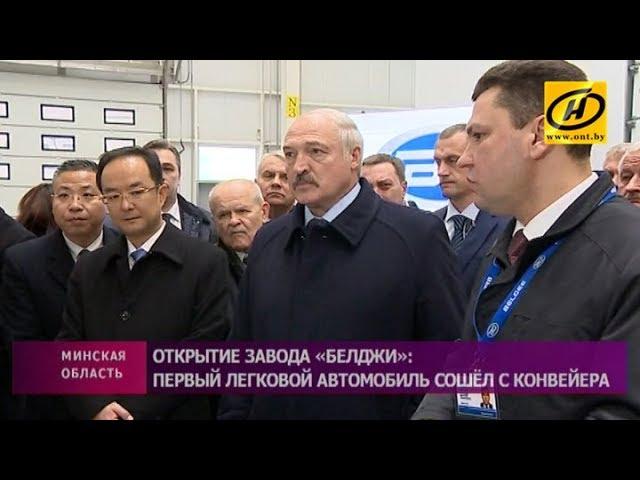 Открытие завода «БелДжи»