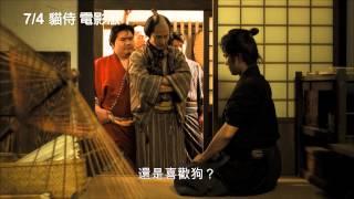 萌翻全日本,最療癒的武士X貓奴養成日記 時代劇X 療癒系小貓咪!?超越...