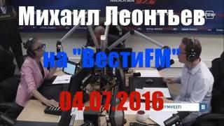 В эфире Михаил Леонтьев. 04.07.2016(, 2016-07-04T17:45:56.000Z)